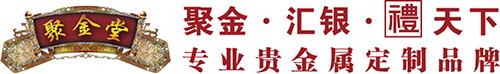 上海聚金堂标志